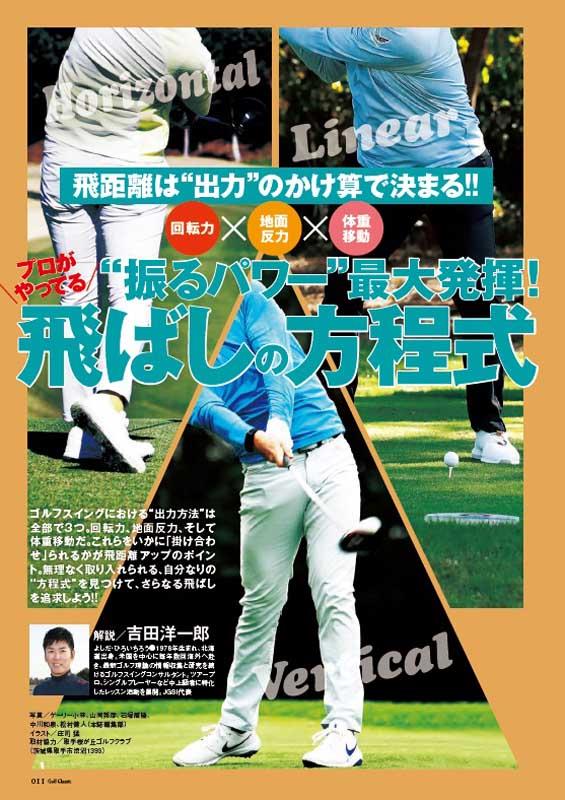 ゴルフクラシック 2020年5月号