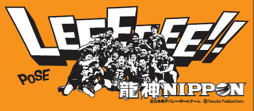 フェイスタオル 龍神NIPPON 2018
