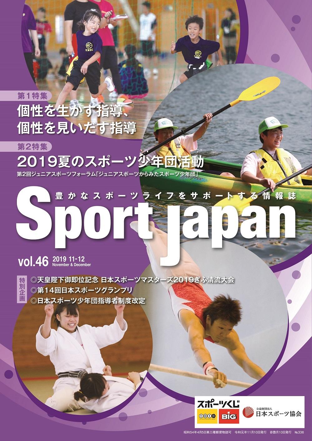 Sport Japan 2019年11・12月号(vol.46)