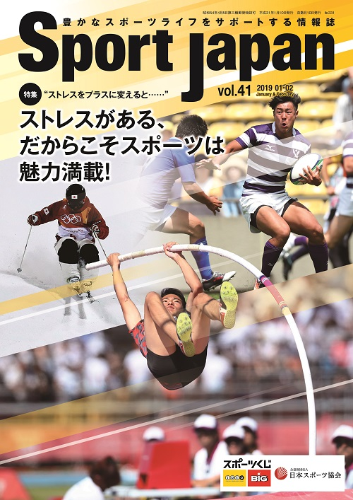 Sport Japan 2019年1・2月号(vol.41)
