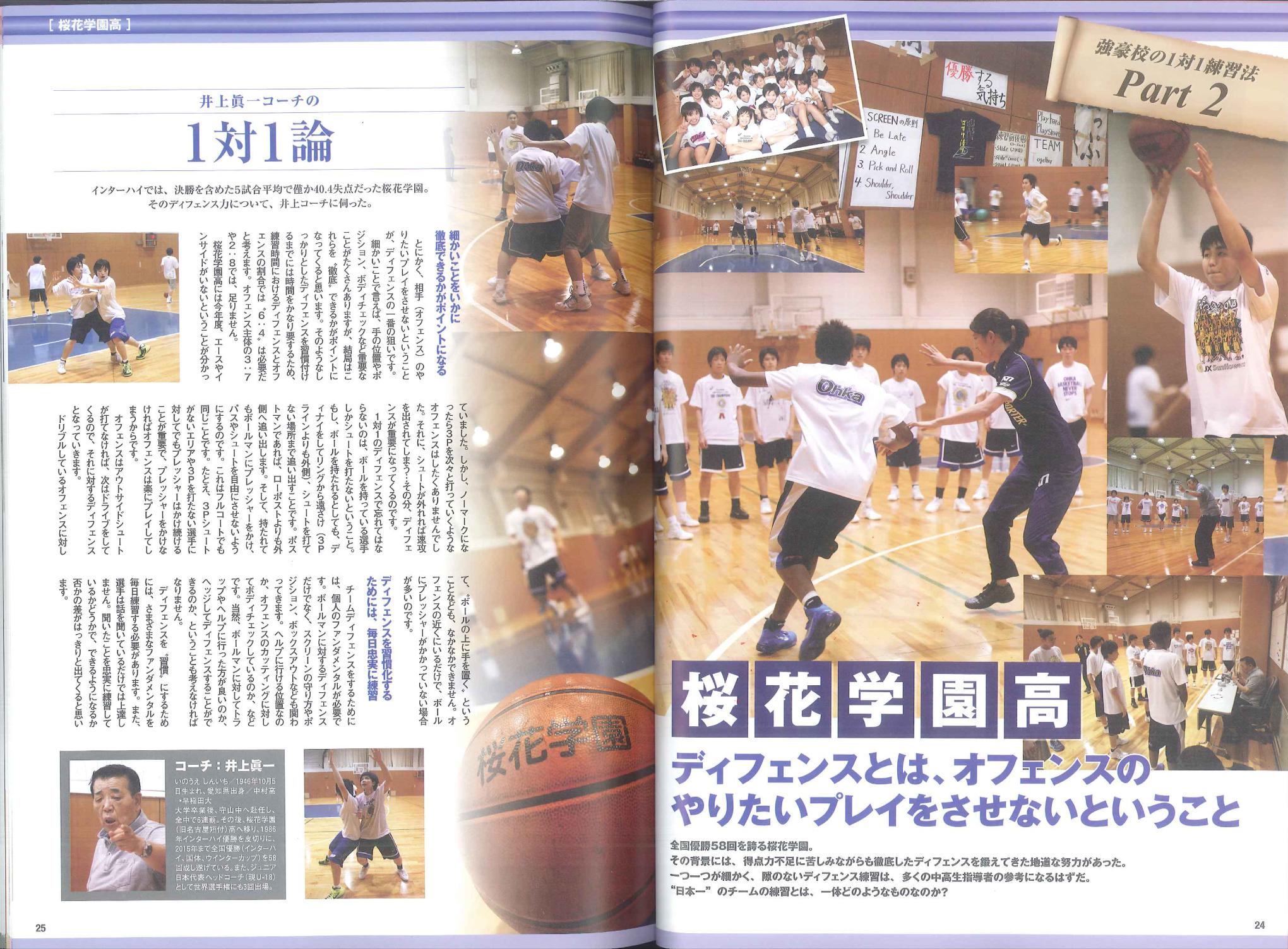 バスケットボールとっておき「練習レシピ」� 強豪校から学ぶ1対1必勝マニュアル