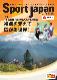 Sport Japan 2021年1・2月号(vol.53)
