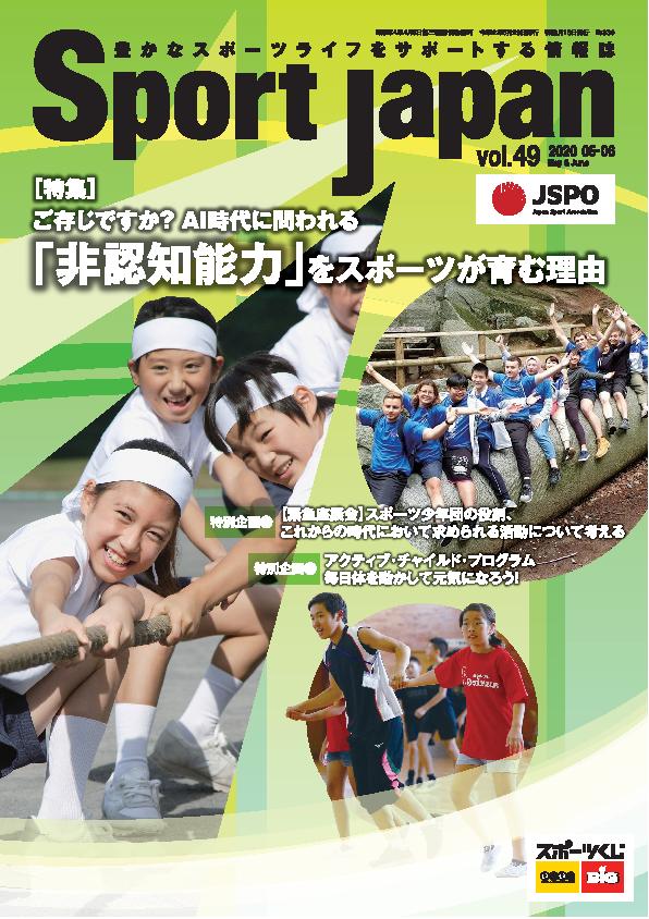 Sport Japan 2020年5・6月号(vol.49)