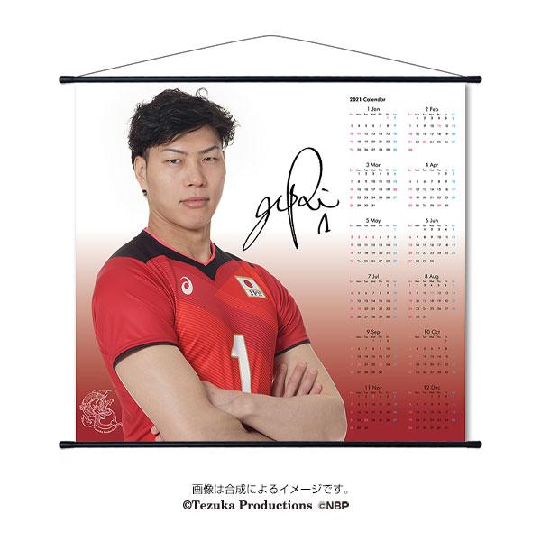 龍神NIPPON2020 タペストリーカレンダー