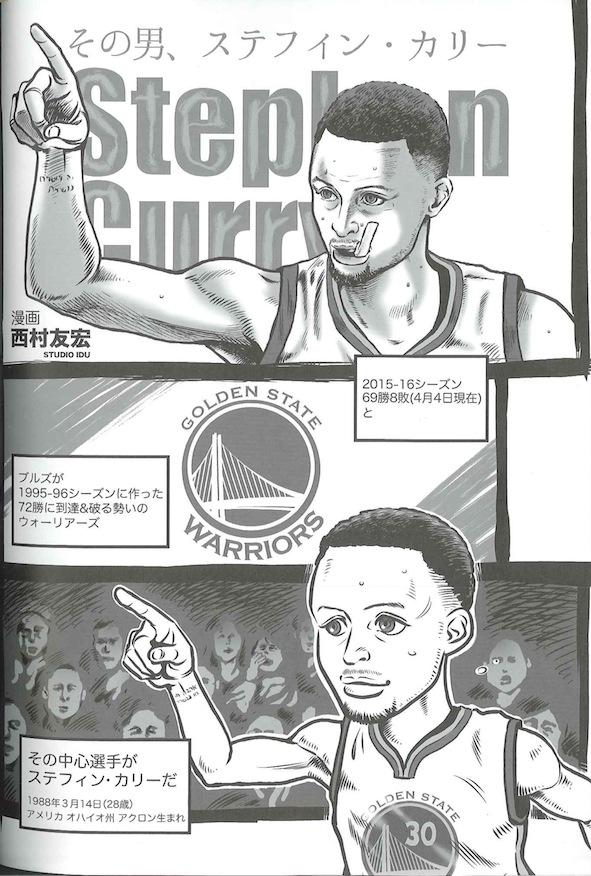 ミニバスケットボール2016