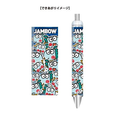 JAMBOWシャープペン