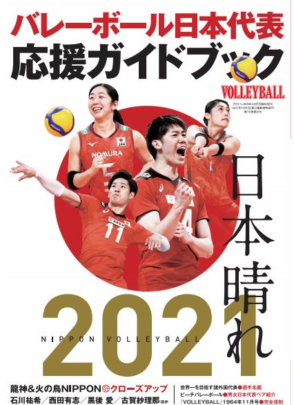 バレーボール日本代表 応援ガイドブック
