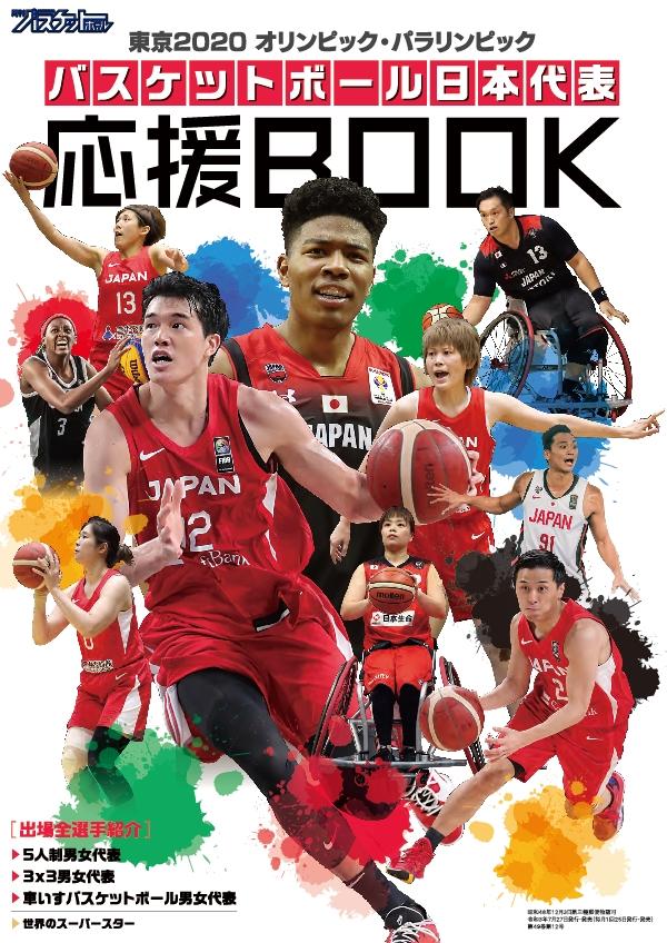 バスケットボール日本代表 応援BOOK