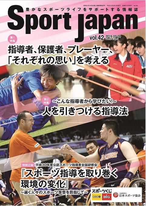 Sport Japan 2019年3・4月号(vol.42)