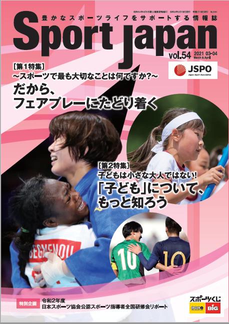 Sport Japan 2021年3・4月号(vol.54)