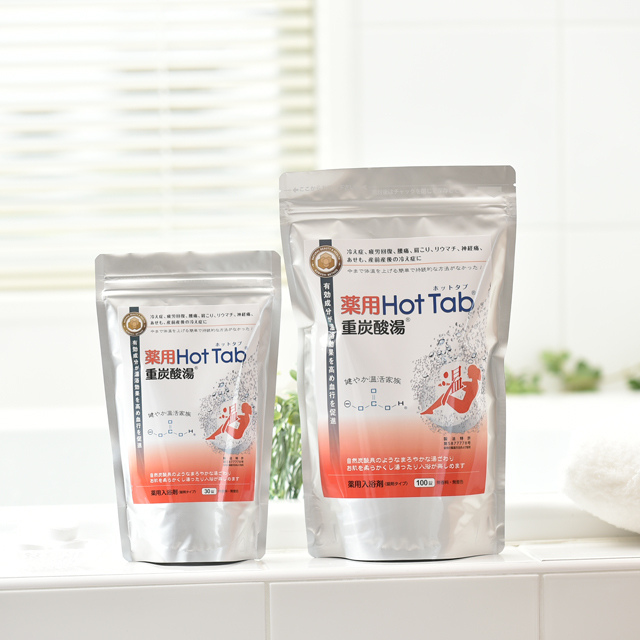 【冷え性・肩こりに】薬用ホットタブ重炭酸湯 30錠 通常サイズ