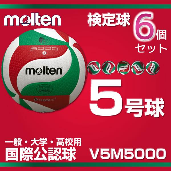 モルテン molten フリスタテック バレーボール 5号球 V5M5000 [6個セット] C  up1202