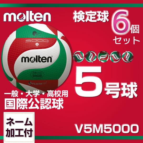 モルテン molten フリスタテック バレーボール 5号球 V5M5000 [6個セット][ネームあり] C up1202