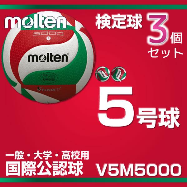 モルテン molten フリスタテック バレーボール 5号球 V5M5000 [3個セット] C  up1204