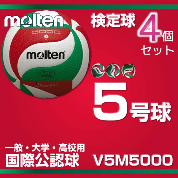 モルテン molten フリスタテック バレーボール 5号球 V5M5000 [4個セット] C  up1209