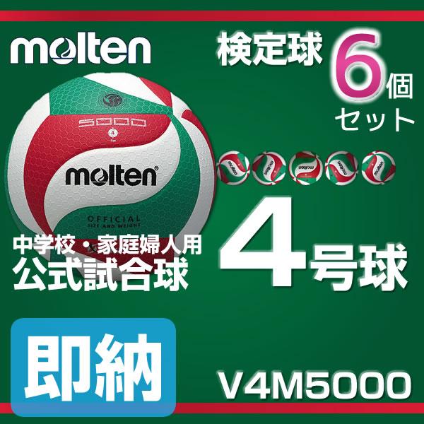 モルテン molten フリスタテックバレーボール 4号球 V4M5000 [6個セット]【即納定番】