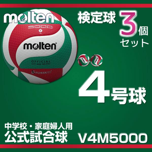 モルテン molten フリスタテックバレーボール 4号球 V4M5000 [3個セット] C up1204