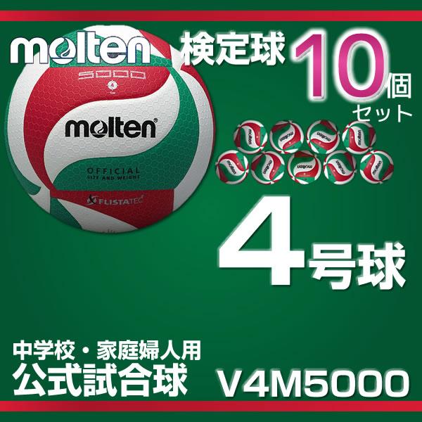 モルテン molten フリスタテックバレーボール 4号球 V4M5000 [10個セット] C up1204