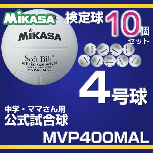 ミカサ MIKASA バレー4号 検定球 バレー ボール MG-MVP400MAL-set10[10個セット]  C up1210