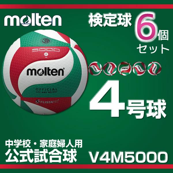 モルテン molten フリスタテックバレーボール 4号球 V4M5000 [6個セット]【取り寄せ】 C up1212