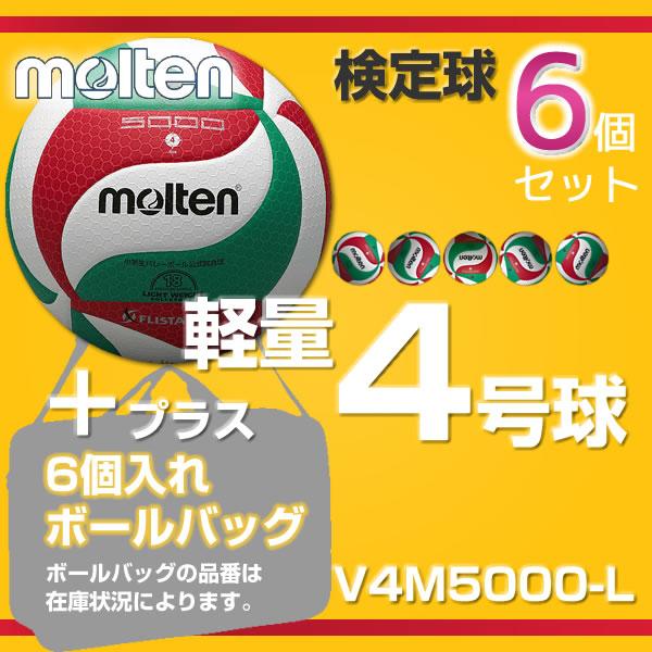 【ボールバッグセット】 バレーボール V4M5000-L 小学生用 軽量4号球 モルテン molten 検定球 ボールセット V4M5000L [6個セット][ボールバッグ付き] SorF 1404 【バレーボール用品 通販】