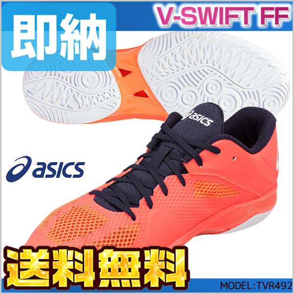 アシックス asics V-SWIFT FF ブイスウィフト バレーボールシューズ ローカット メンズ・ユニセックス  TVR492-0601 S1711