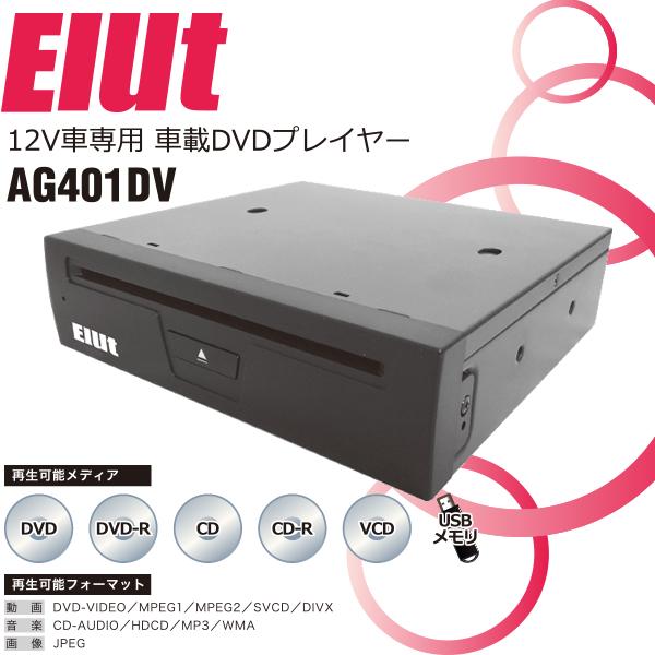車載用DVDプレイヤー CPRM対応で地デジ録画のDVDも再生可能 DVD/DVD-R/CD/CD-R/VCD/USBメモリ対応 /AG401DV