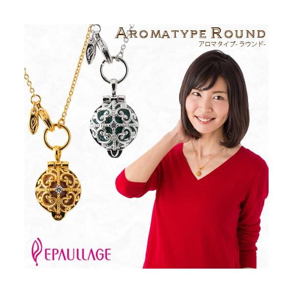 磁気ネックレス おしゃれ 女性 エポラージュ アロマタイプ