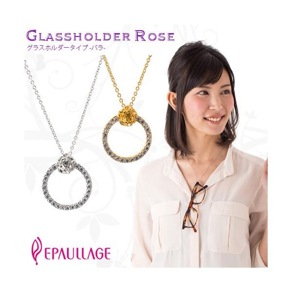 磁気ネックレス おしゃれ 女性 エポラージュ グラスホルダータイプ
