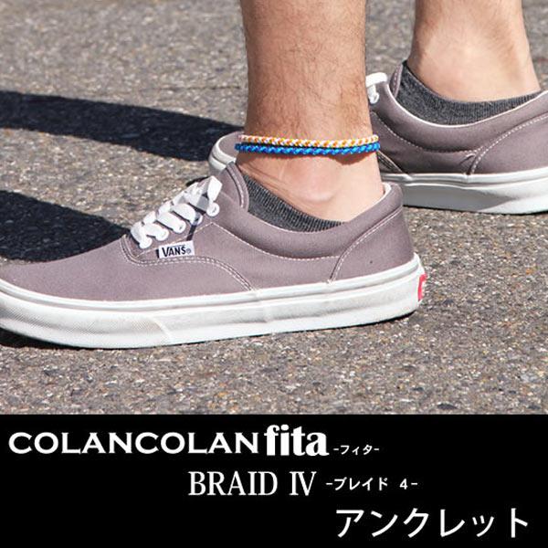 コランコラン Fita BRAID IV ブレイド4 アンクレット マイナスイオン COLANCOLAN