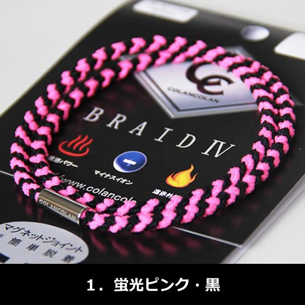 コランコラン Fita BRAID IV ブレイド4 ネックレス マイナスイオン COLANCOLAN