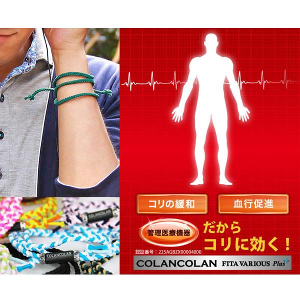 コランコラン colancolan VARIOUS Plus ヴァリアス プラス 【カラー1〜12】
