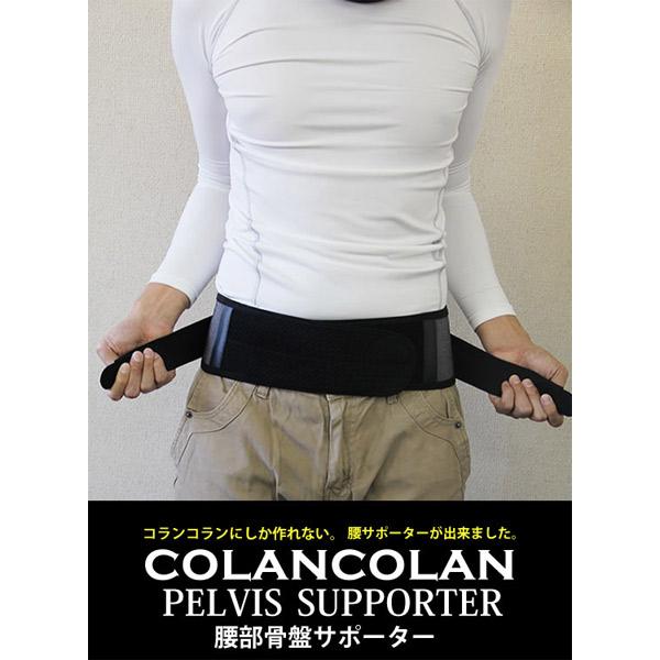 コランコラン 腰部骨盤サポーター COLANCOLAN
