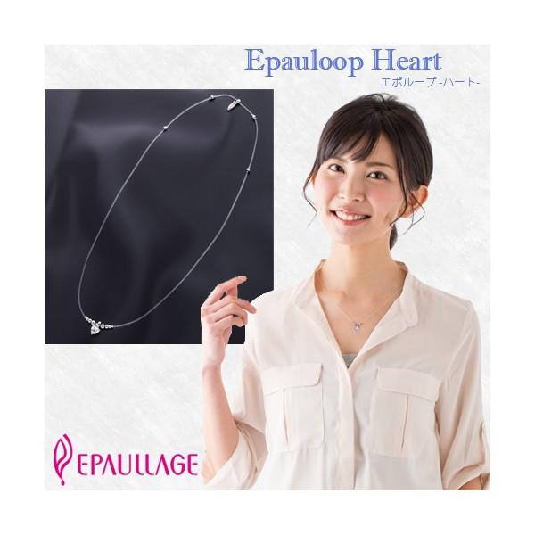 磁気ネックレス おしゃれ 女性 エポラージュ エポループタイプ
