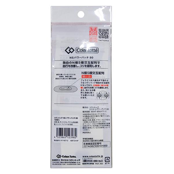 Colantotte/コラントッテ NSパワーパッチ80(10枚入り)/ABFZA14F
