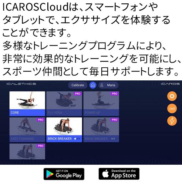 ICAROS CLOUD  イカロス クラウド ワークアウト トレーニング デジタル エクササイズ【本州送料込・メーカー直送】