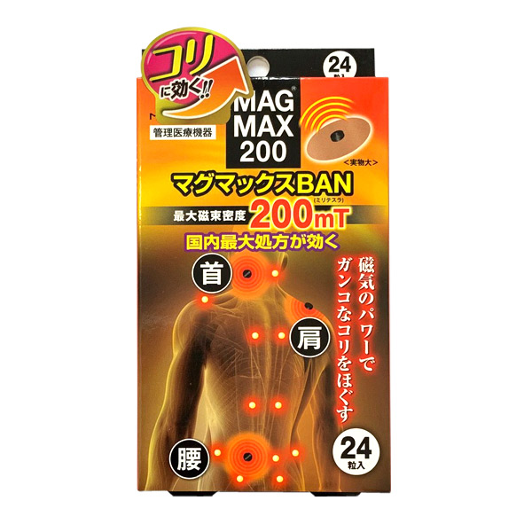 マグマックス BAN 24粒入 磁気 貼付 首 肩 腰 管理医療機器 血行改善
