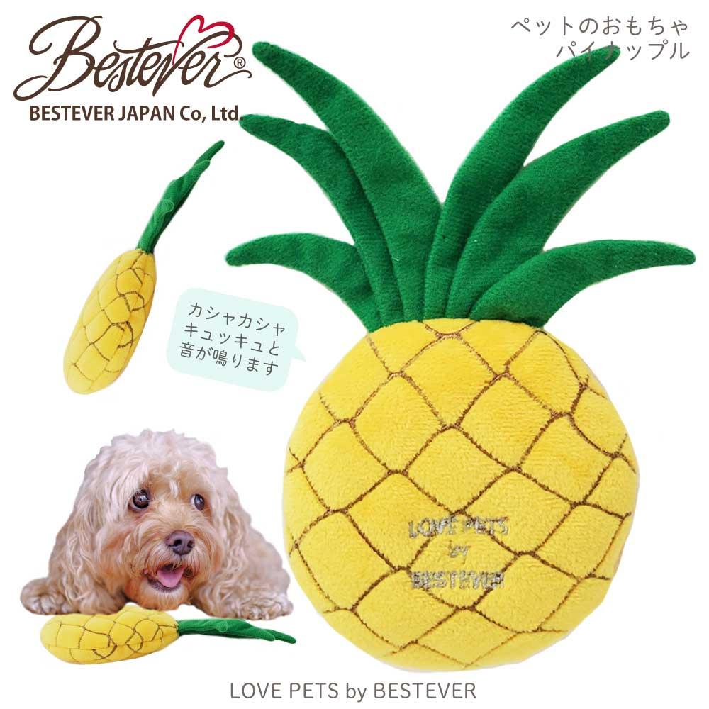 【大人気】犬 おもちゃ ペットトイ 音が鳴る 遊ぶ ストレス解消【 LOVE PETS by BESTEVER ラブペッツ バイ ベストエバー 】パイン パイナップル トロピカル