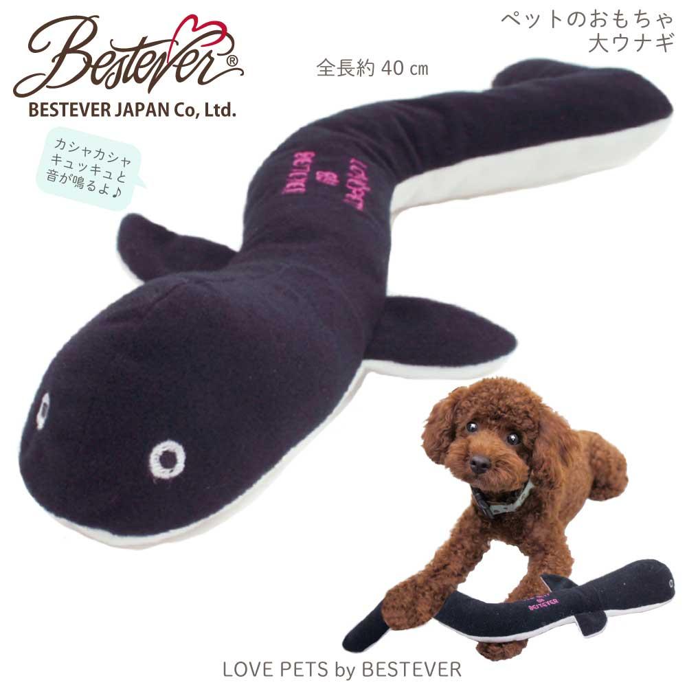 犬のおもちゃ|大うなぎのぬいぐるみ