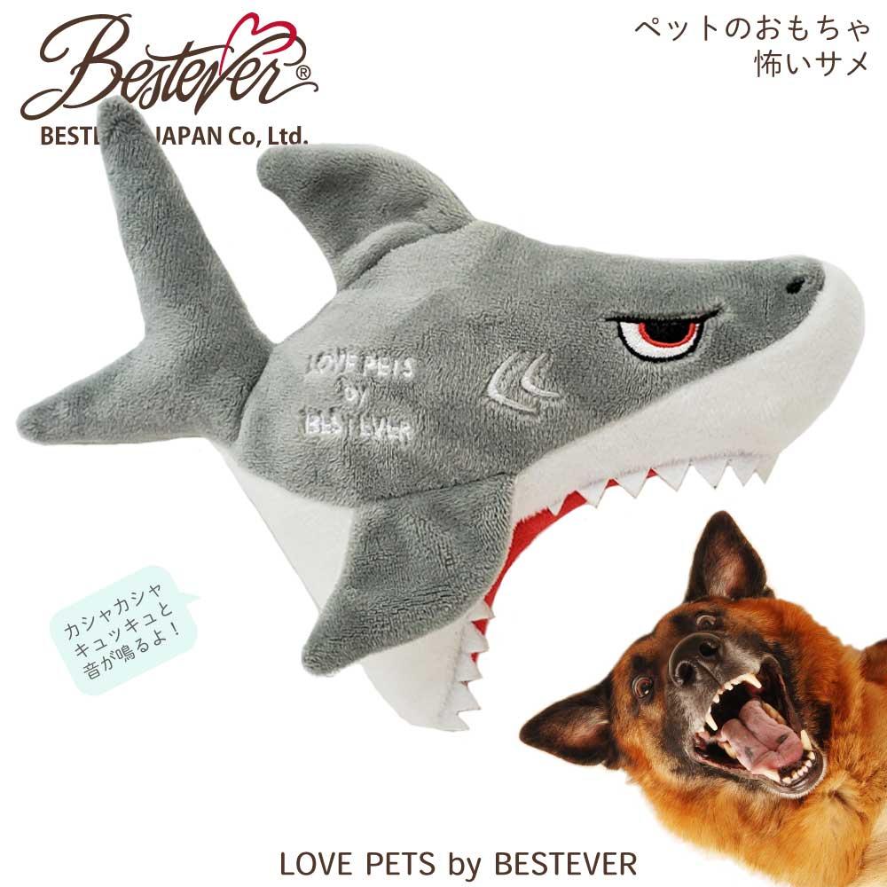 【大人気】犬 おもちゃ ペットトイ 音が鳴る 遊ぶ ストレス解消【 LOVE PETS by BESTEVER ラブペッツ バイ ベストエバー 】シャーク 鮫 サメ