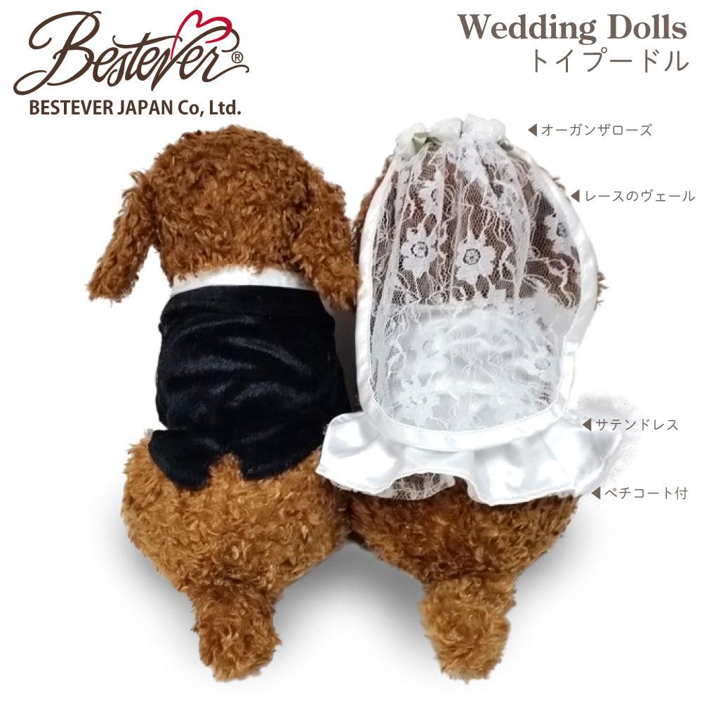 【送料無料】【 結婚式 結婚祝い 】ウェディングドール ウェルカムドール 新郎新婦 洋装 演出 ウェディングデコレーション ギフト お祝い|ベストエバー |トイプードル レッド