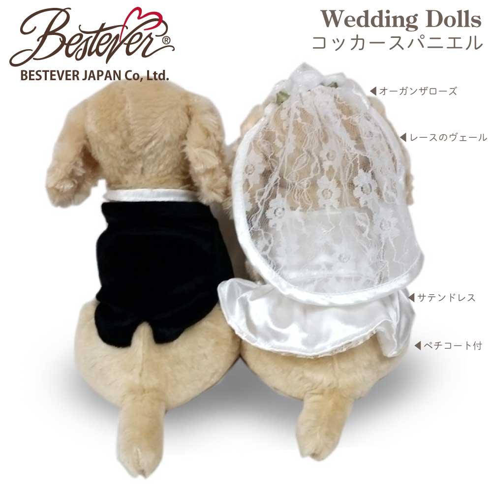 【送料無料】【 結婚式 結婚祝い 】ウェディングドール ウェルカムドール 新郎新婦 洋装 演出 ウェディングデコレーション ギフト お祝い|ベストエバー |コッカースパニエル