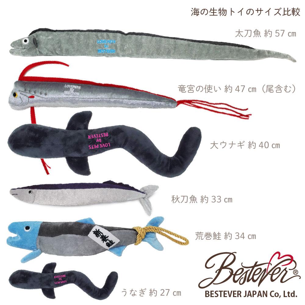 犬のおもちゃ|スクィーキー太刀魚【ネコポス可】