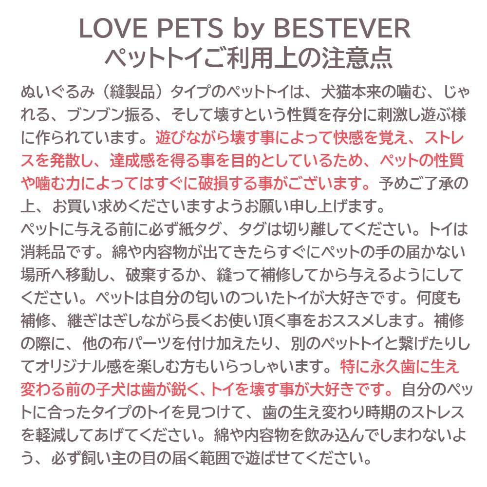 【大人気】犬 猫 おもちゃ ペットトイ 音が鳴る 遊ぶ ストレス解消 蹴りぐるみ【 LOVE PETS by BESTEVER ラブペッツ バイ ベストエバー 】長ネギ 葱 長ねぎ