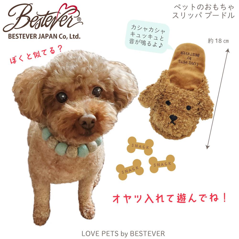 犬のおもちゃ|スクィーキースリッパ