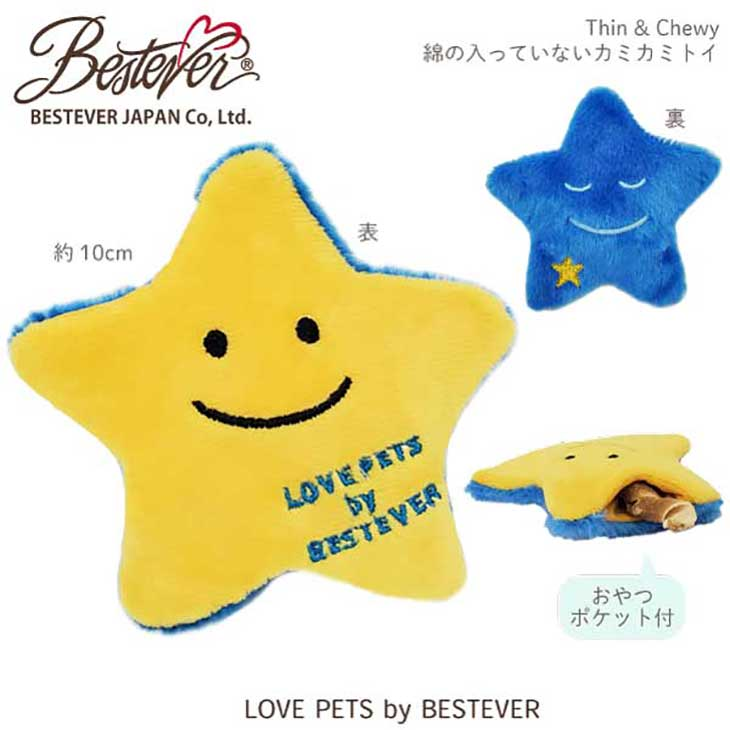 【おやつ ポケット付】犬 おもちゃ ペットトイ 音が鳴る 遊ぶ ストレス解消 噛みやすい【 LOVE PETS by BESTEVER ラブペッツ バイ ベストエバー 】Thin & Chewy 星 スター Star