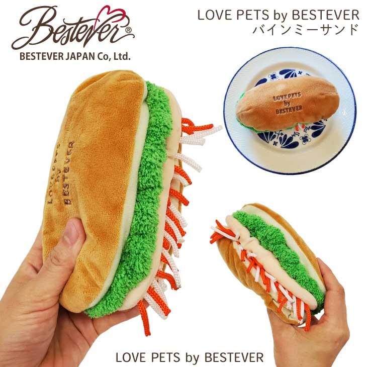 【大人気】犬 おもちゃ ペットトイ 音が鳴る 遊ぶ ストレス解消【 LOVE PETS by BESTEVER ラブペッツ バイ ベストエバー 】バインミー サンドイッチ