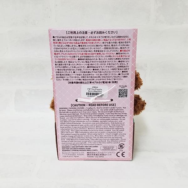 【電池プレゼント】動くぬいぐるみおもちゃ|フラップスイングフレンズ トイプードル