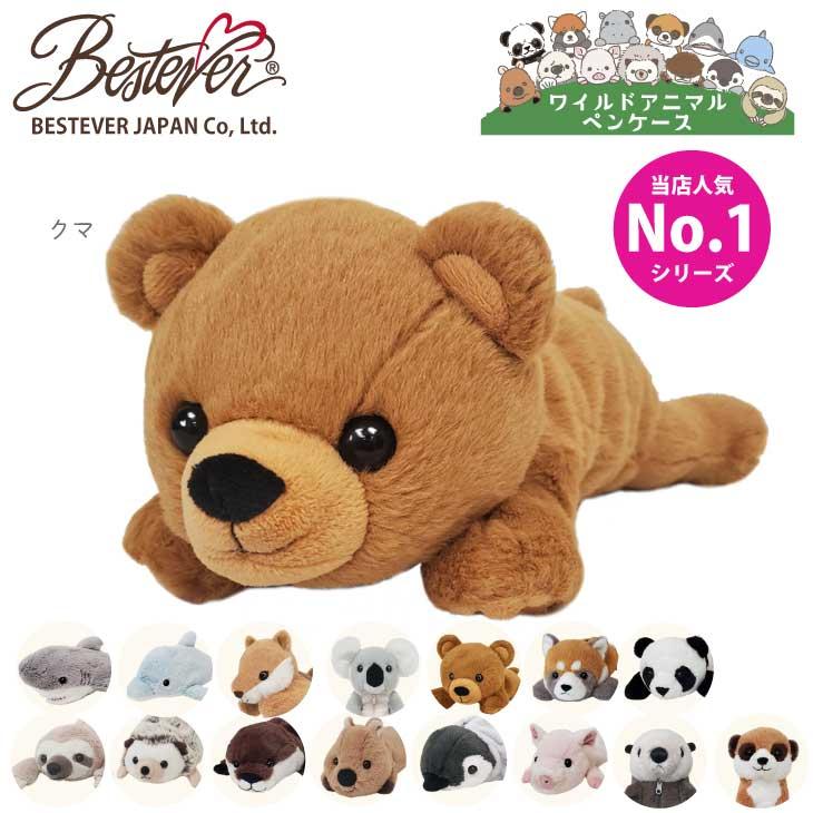 かわいい動物ペンケース クマ|ワイルドアニマルペンケース クマ