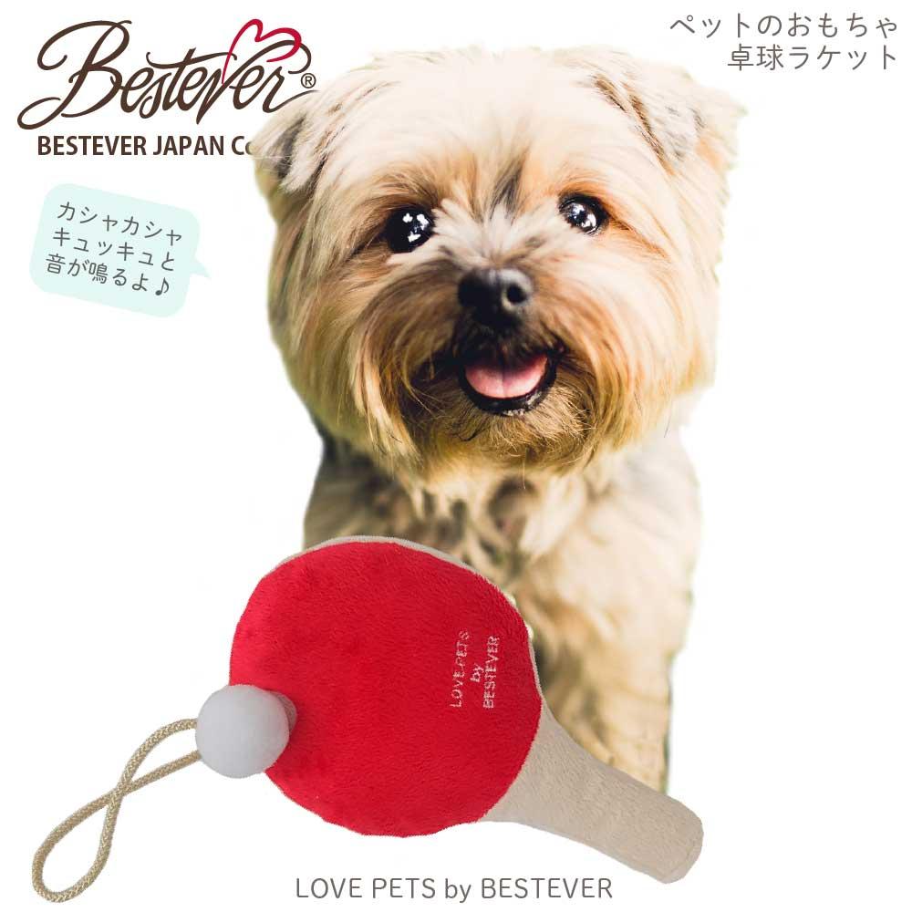 【大人気】犬 おもちゃ ペットトイ 音が鳴る 遊ぶ ストレス解消 【 LOVE PETS by BESTEVER ラブペッツ バイ ベストエバー 】卓球 ラケット ピンポン テーブルテニス